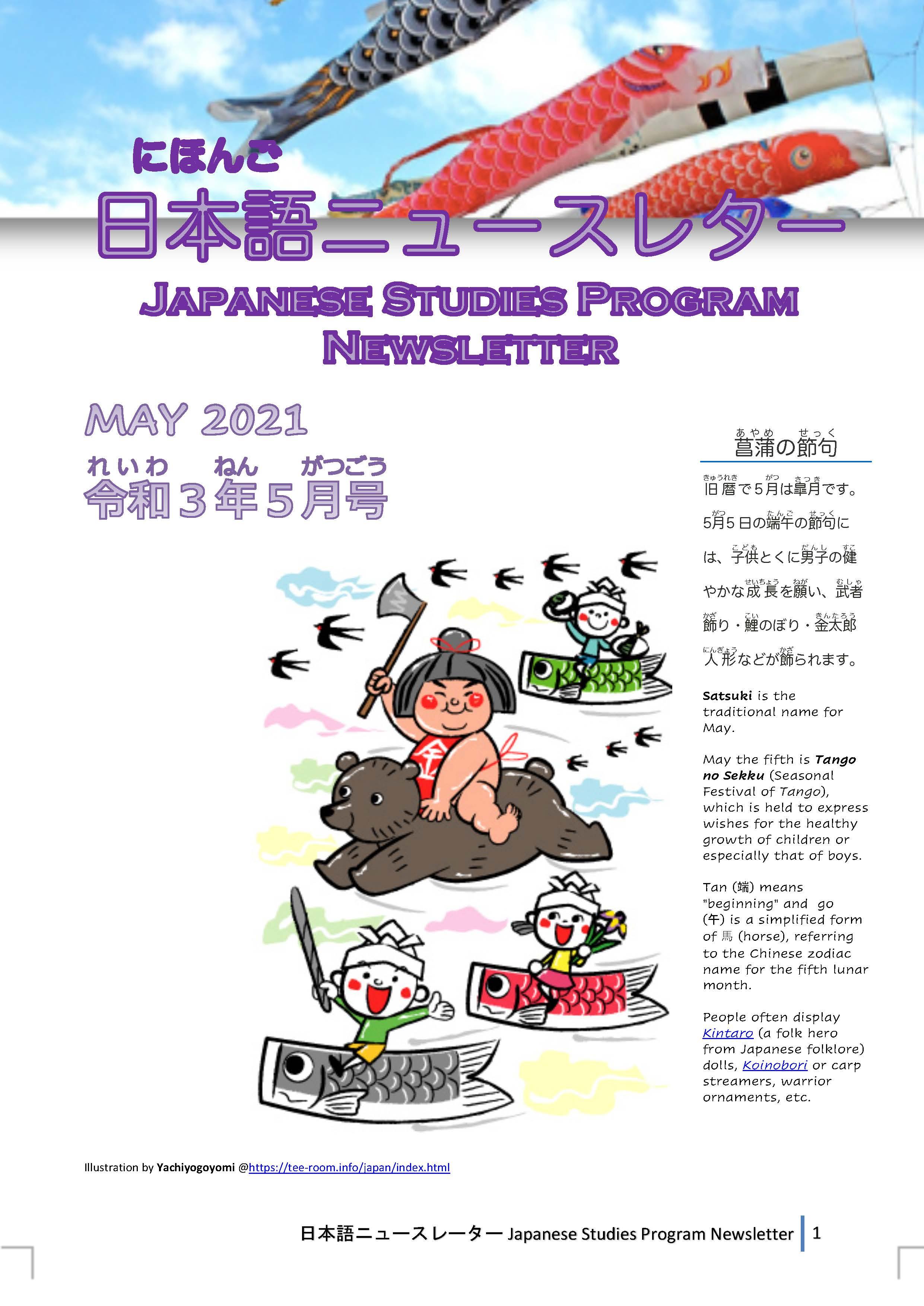 2021-05_Newsletter_ページ_01